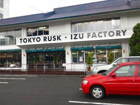 東京 ラスク 伊豆 ファクトリー