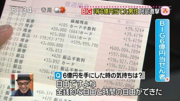 【画像】6億当たった男性の通帳がこちら!wwwwwwww