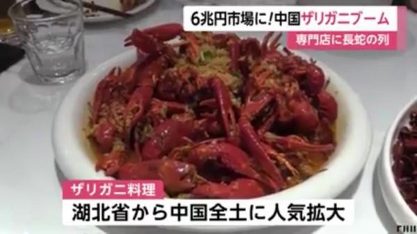 【画像】中国で流行りのザリガニ料理がヤバイwwwwwwww