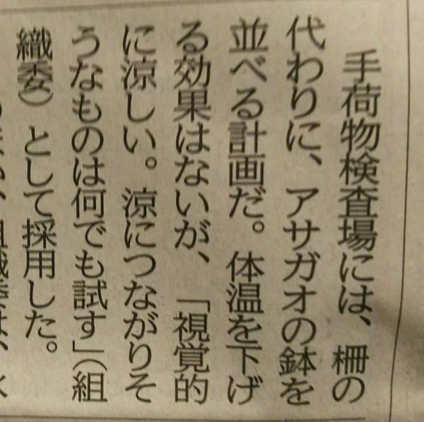 【画像】東京オリンピック、ガチで画期的な暑さ対策導入で世界が絶賛www