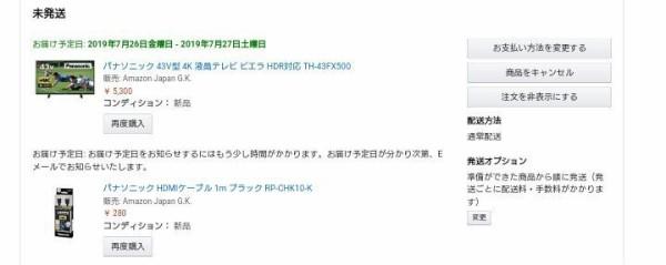 【画像】Amazon、Panasonicの4Kテレビを5000円で販売、当初は誤表記だと騒がれたが続々出荷wwwww