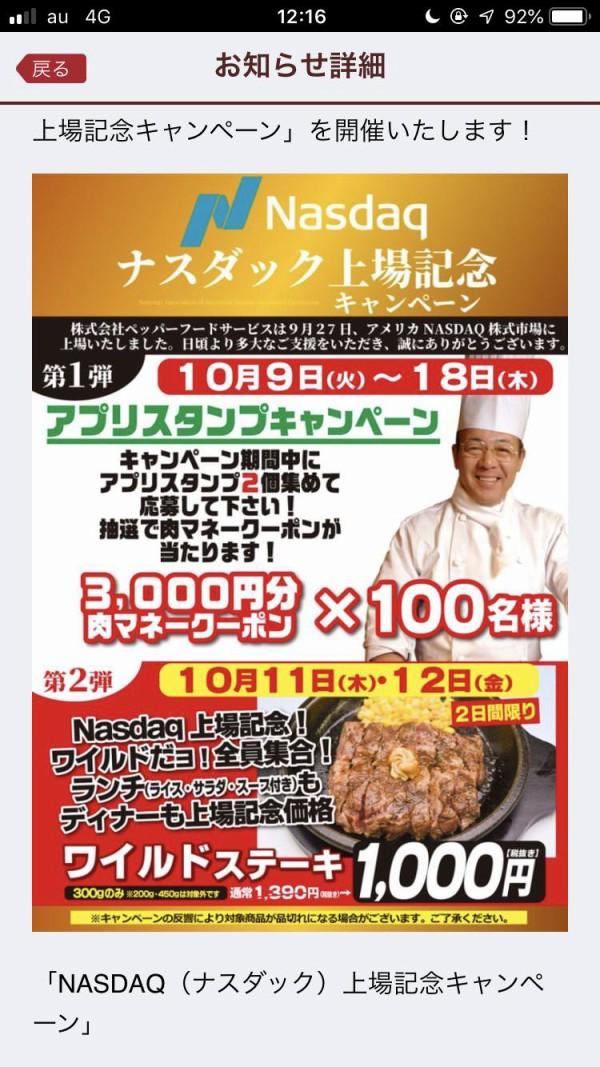【朗報】いきなりステーキ、10月11日12日限定でワイルドステーキ300g1000円!ディナーも1000円wwwwww