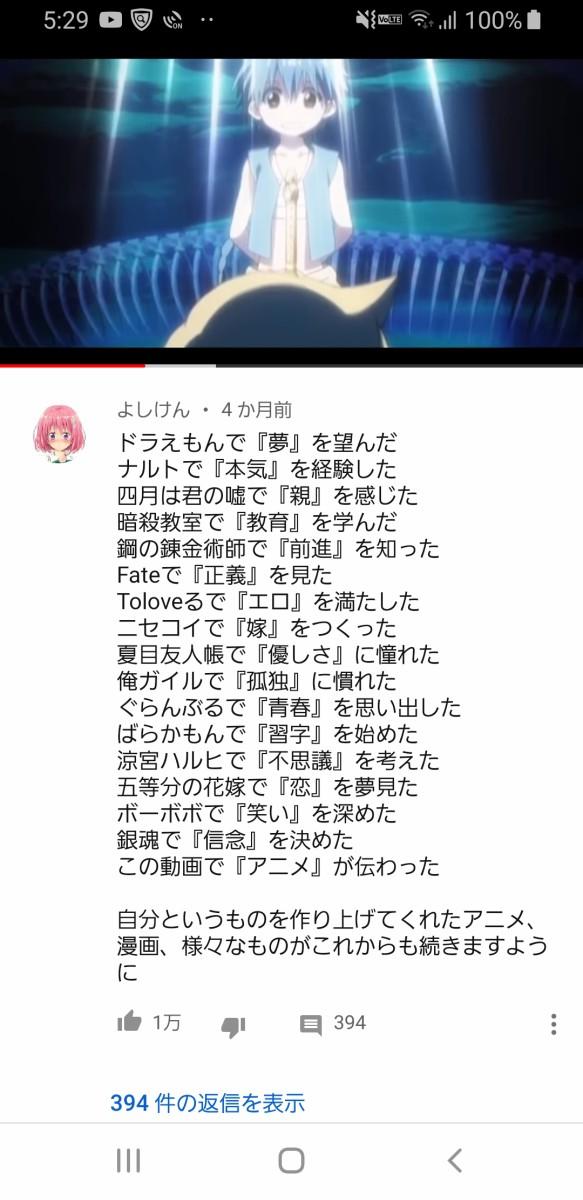 【画像】アニメで人生の全てを学んだアニオタさん、大絶賛されるwwwwww