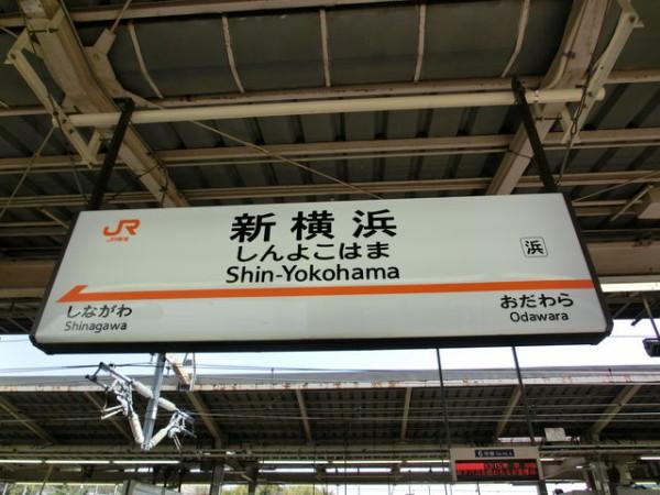 新幹線 新横浜