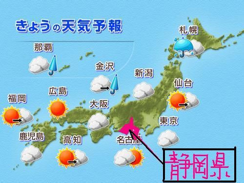 天気予報 静岡市