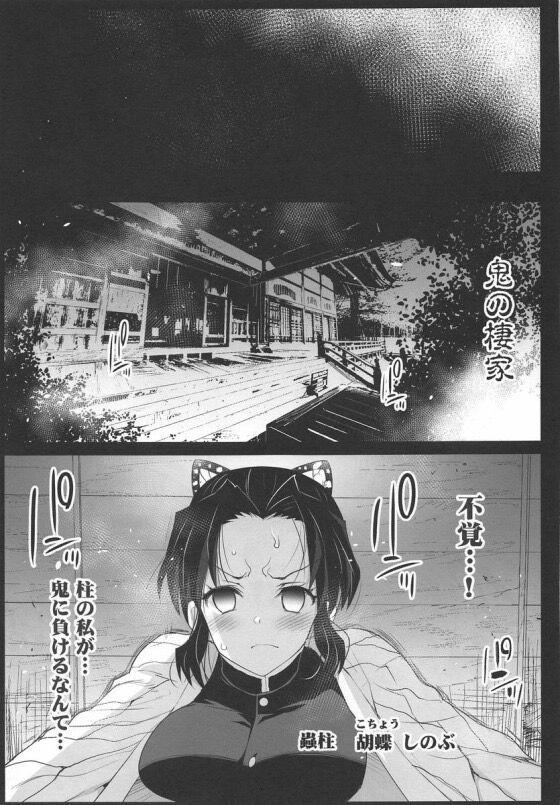 エロ 漫画 しのぶ 胡蝶