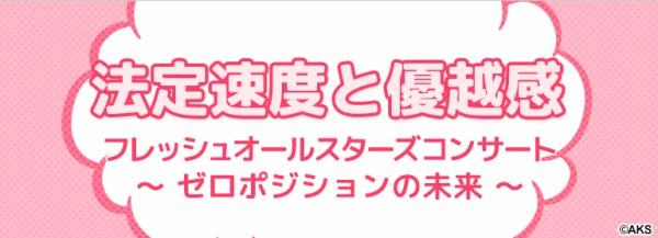 AKB48グループ 法定速度と優越感 フレッシュオールスターズコンサート〜ゼロポジションの未来〜セットリスト