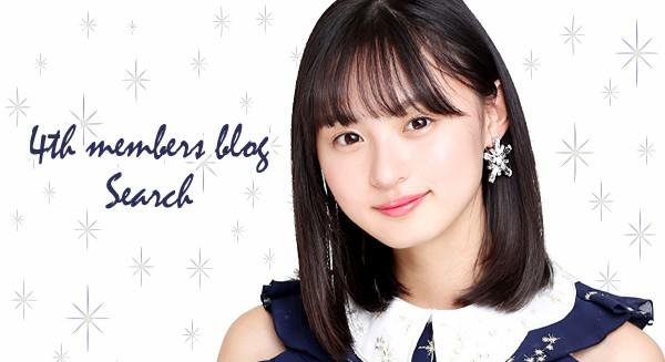 乃木坂 4 期生 ブログ