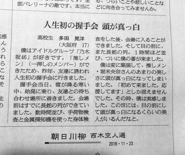 【速報】朝日新聞社 「堀未央奈さんは頭が真っ白になるくらいの美人。」