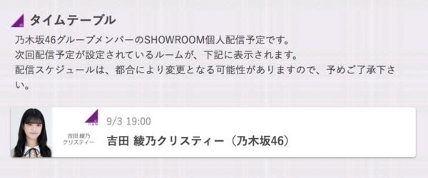 乃木坂 showroom 予定
