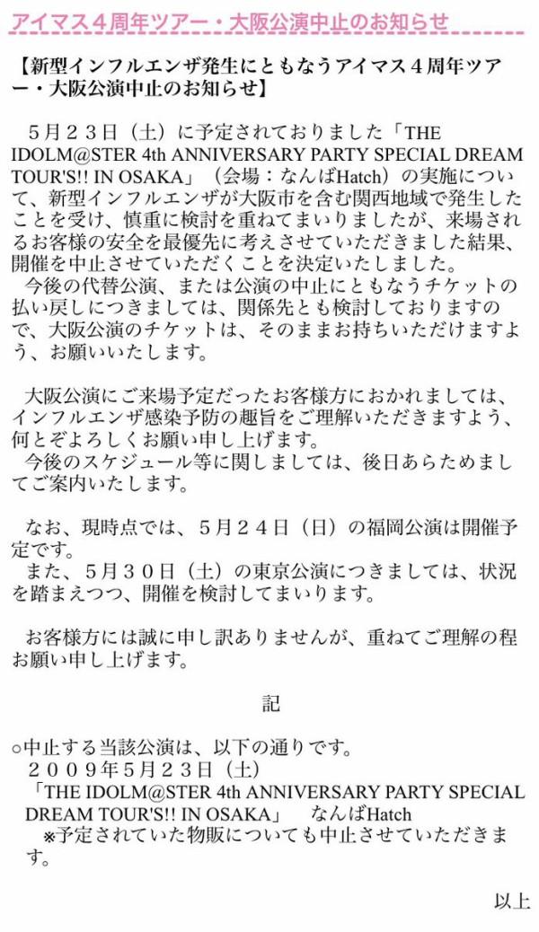 7th 大阪 デレマス
