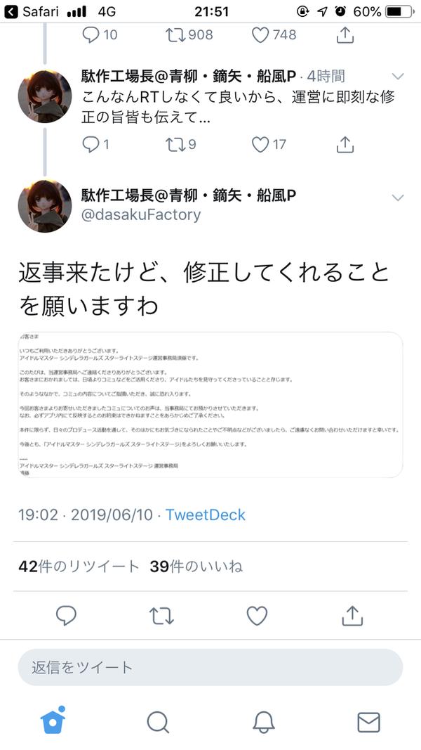 応援 本田 未央 ちゃん