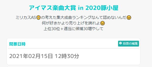 楽曲 大賞 2020 ジャニーズ