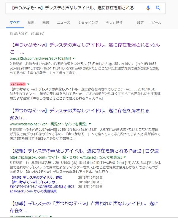 未央 応援 速報 ちゃん 本田