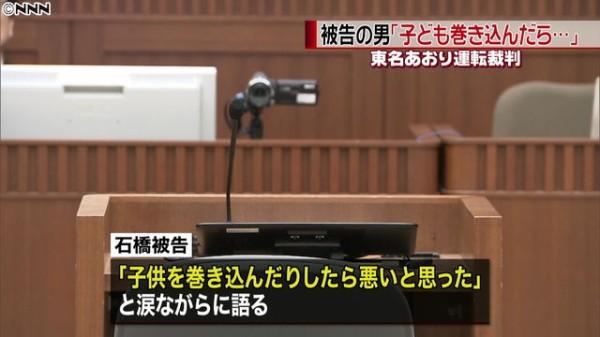 【東名あおり運転裁判】暴行を止めた理由 被告人「子供を巻き込んだりしたら悪いと思った」と涙ながらに語る