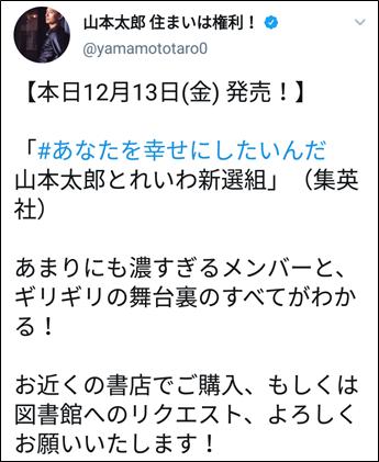 信者 山本 太郎