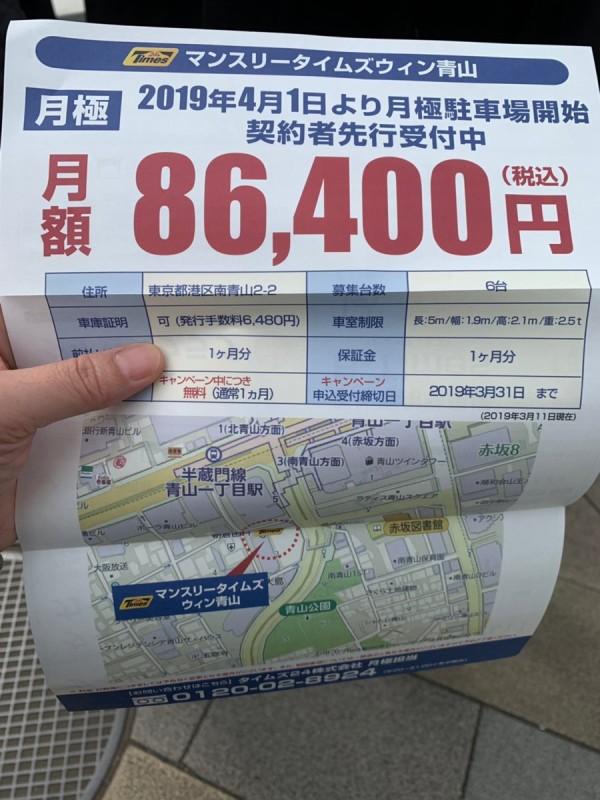 東京青山の駐車場の月額wwwwwwwwww