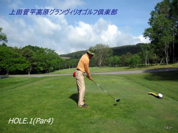 高原 グランヴィリオ 倶楽部 上田 菅平 ゴルフ