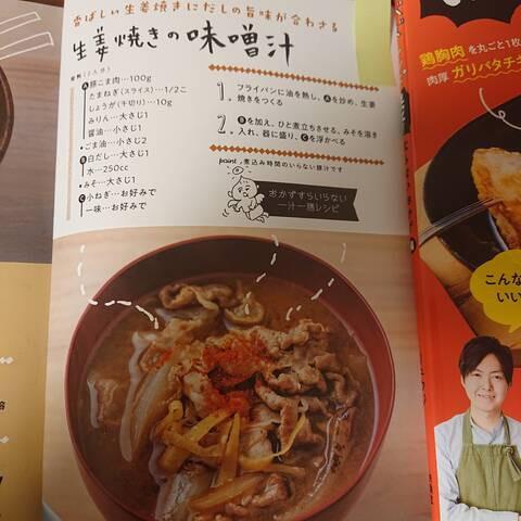 焼き リュウジ 生姜