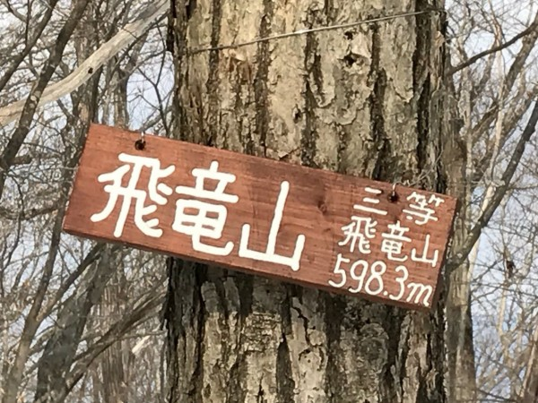 岩手 県 飛龍 山