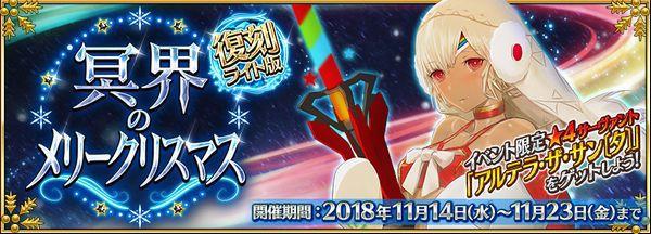 『Fate/Grand Order』復刻ライト版「冥界のメリークリスマス」開催!復刻PUに「エレシュキガル」が登場!