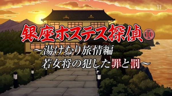 『ポプテピピック』10話感想 銀座なのか錦糸町なのか!後半遊びすぎ!