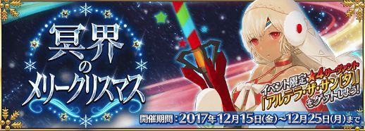 『Fate/Grand Order』「冥界のメリークリマス」詳細公開!配布鯖は「アルテラ・ザ・サン〔タ〕」!