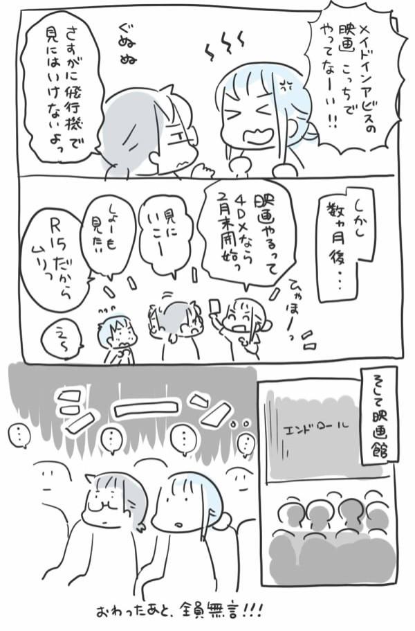 沖縄 アビス 映画 メイド イン