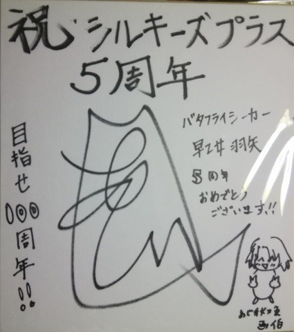 シルキーズプラス5周年記念豪華BOX』予約キャンペーン当選していた話 ...