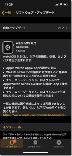 アップデート apple できない watch