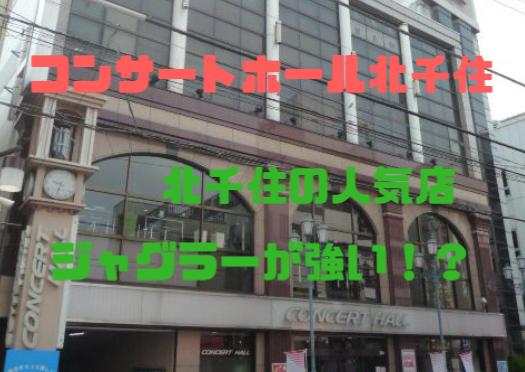 千住 北 コンサート ホール