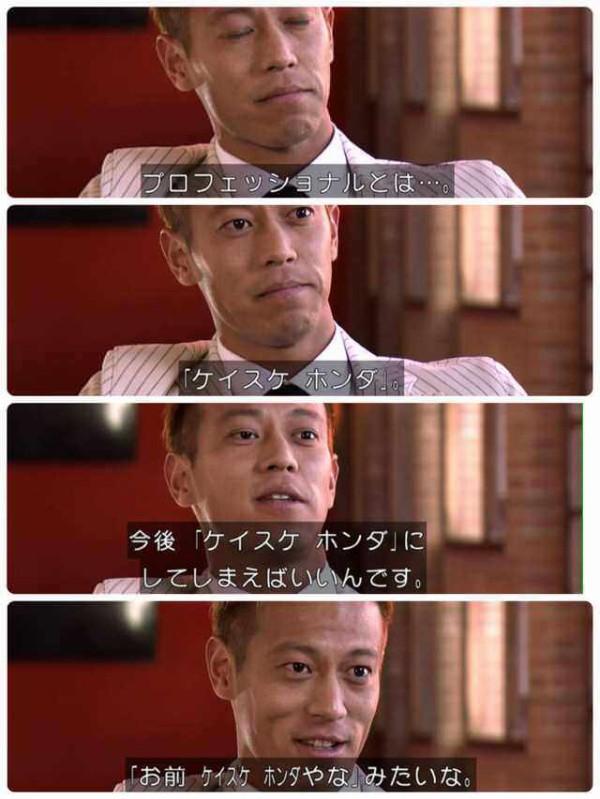 本田圭佑 「ハリルのサッカーに服従して選ばれるほうが恥ずかしい」