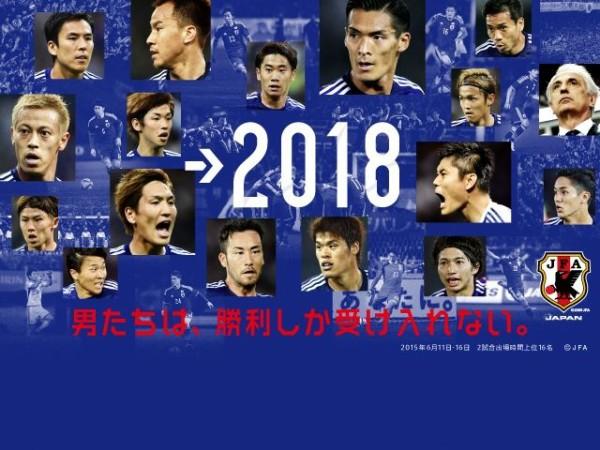 ロシアW杯の日本代表のスタメンはどうなってる?