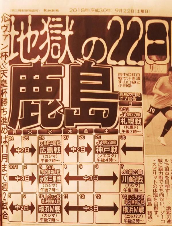 鹿島オワタ!? 内田篤人、中村充孝がともにACL準決勝&決勝の出場絶望的・・・