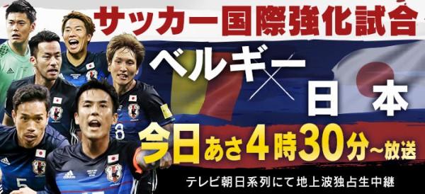 【 日本代表 】ベルギー戦、スタメン発表!長澤がA代表初スタメン!
