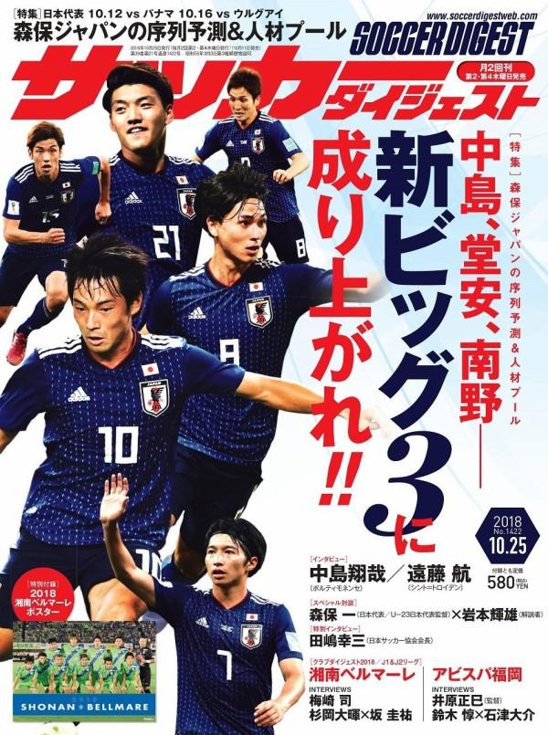 日本代表の