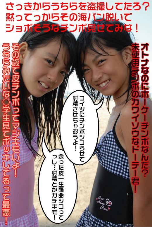 ロリ 文字コラ