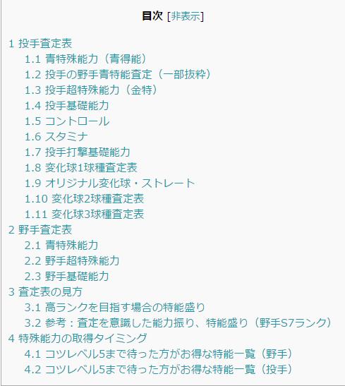 アプリ 野手 査定 パワプロ