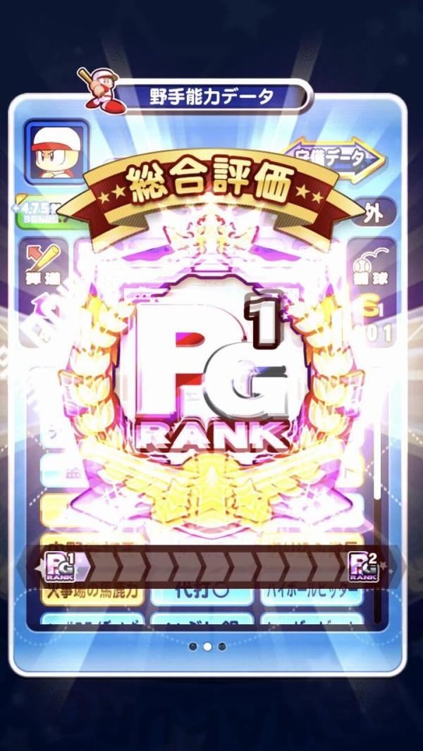 パワプロ ランク pg