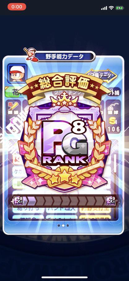 パワプロアプリ pg8