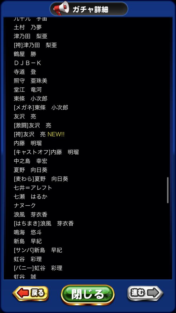 友沢 依存 袴
