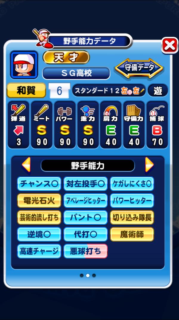 金 パワプロ 特 査定 アプリ