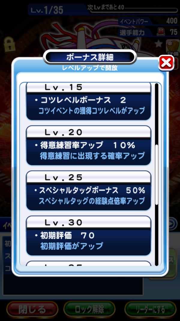 パワプロ アプリ 六道