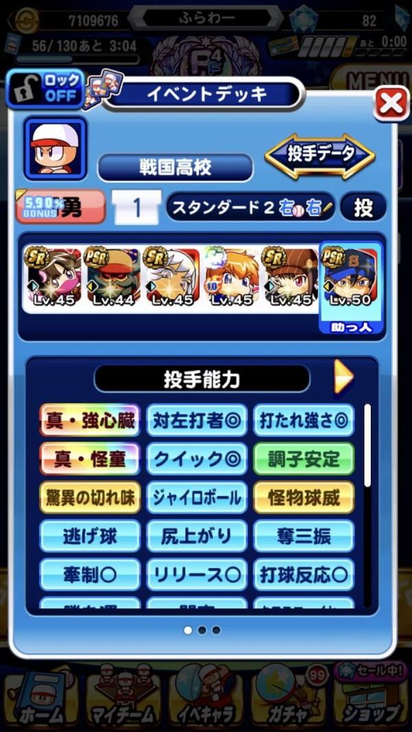 パワプロ アプリ 投手 査定
