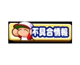 ワールド 進 パワプロ