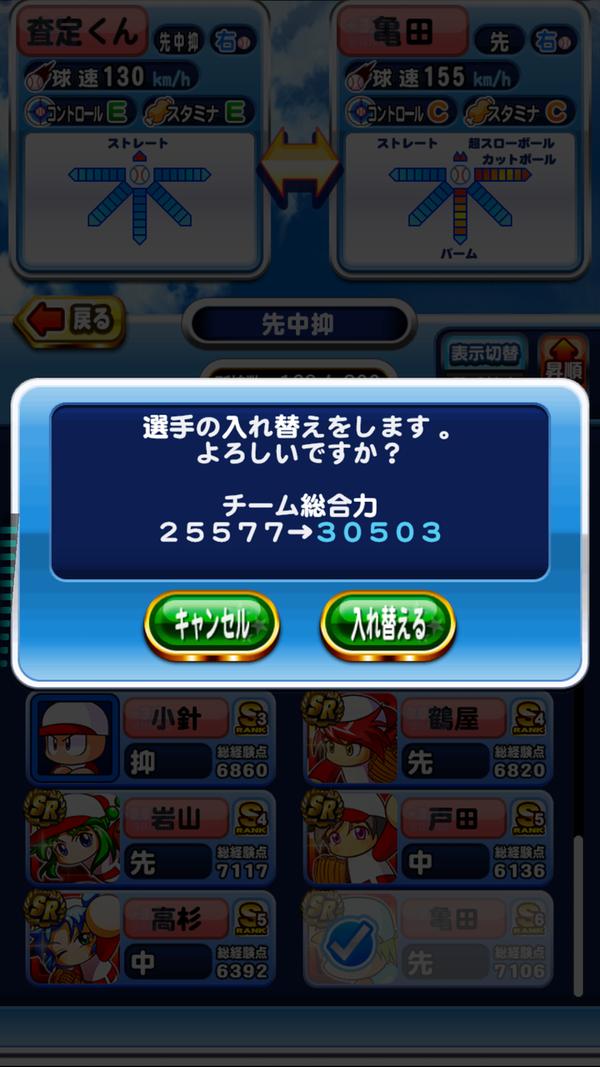 球速 査定 パワプロ