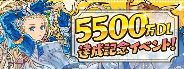 2 5500 記念 チャレンジ 万 dl