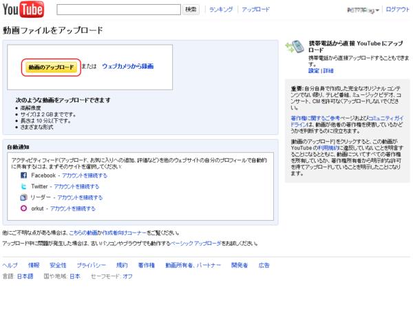 Youtubeへの動画アップロード方法 初 日本生活