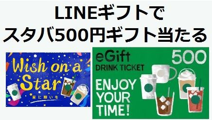 line ギフト スタバ