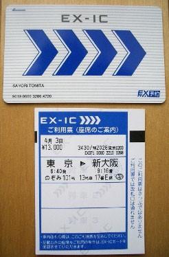 ex ー ic カード